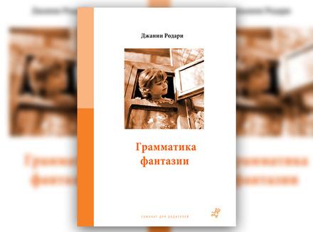 Д. Родари «Грамматика фантазии»