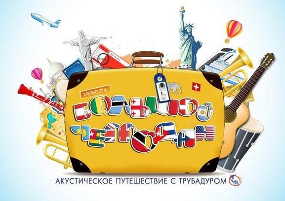 «Большой чемодан» на канале «Пятница»