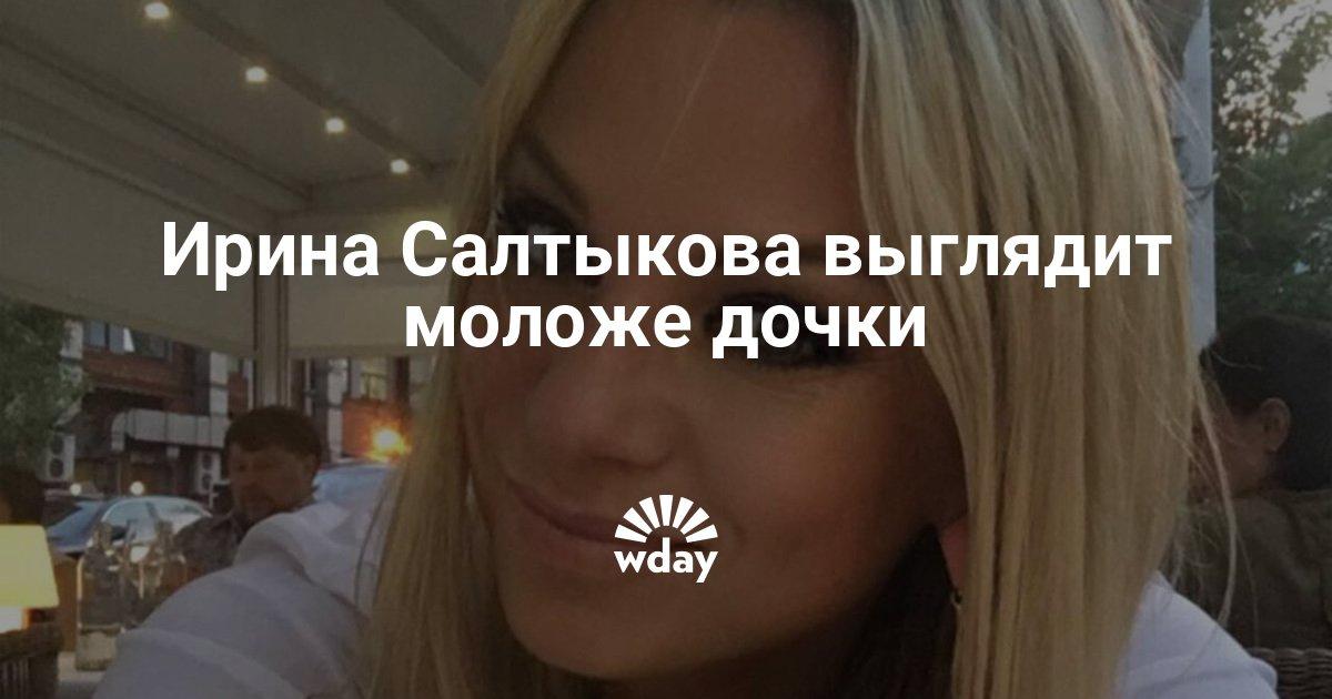 Ирина Салтыкова выглядит моложе дочки