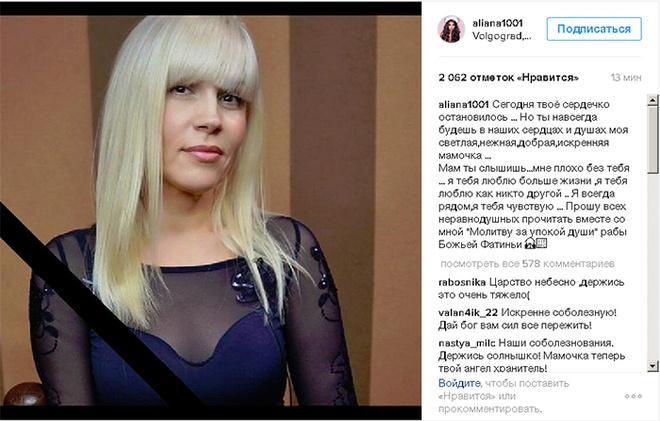 Звезда «Дома-2» Светлана Устиненко скончалась отонкологического заболевания