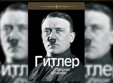 М. Штайнер «Гитлер»