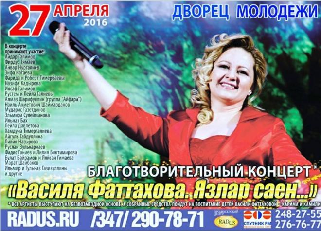 Афиша концерта в памяти о Василиле Фаттаховой