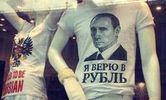 В магазинах появились «антикризисные» футболки