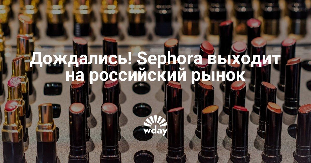 Дождались! Sephora выходит на российский рынок