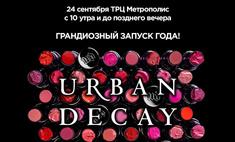 Urban Decay проведет праздник в честь запуска помады Vice