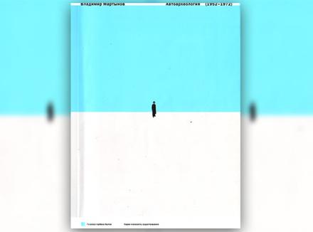 В. Мартынов «Автоархеология. 1952–1972»