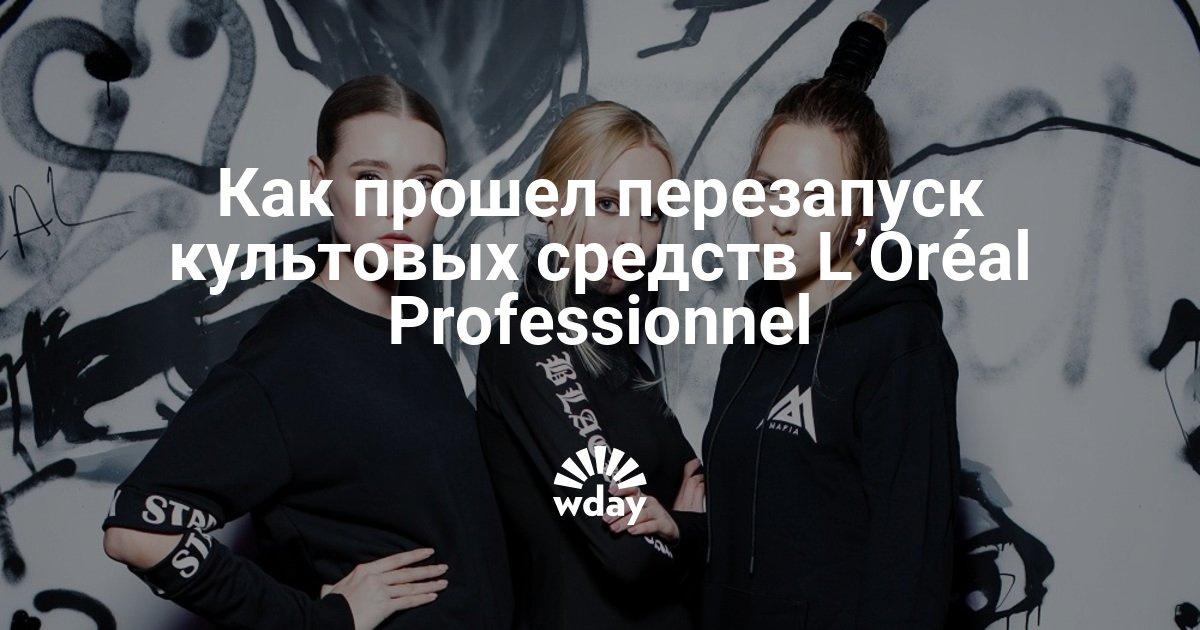 L'Oréal Professionnel перезапустил свои стайлинговые средства