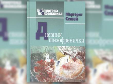 М. Cешей «Дневник шизофренички»