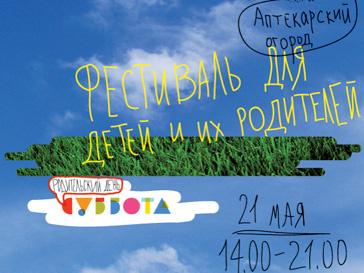 фестиваль, семейный праздник, Счастливые родители, Аптекарский огород