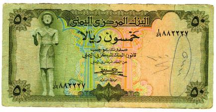 50 риалов
