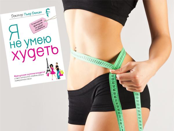 Диетолог Пьер Дюкан 30 июля расскажет как похудеть быстро и навсегда.