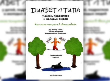 Р. Ханас «Диабет 1 типа у детей, подростков и молодых людей. Как стать экспертом в своем диабете»