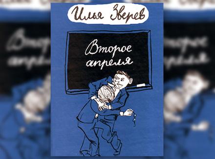 Илья Зверев «Второе апреля»