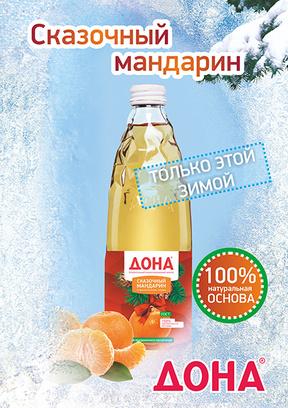 "Вода ""Дона"", лимонад из мандарина, ""Сказочный мандарин"""
