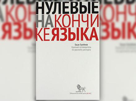 Г. Гусейнов «Нулевые на кончике языка: Краткий путеводитель по русскому дискурсу»