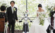 Свадебную церемонию впервые провел робот