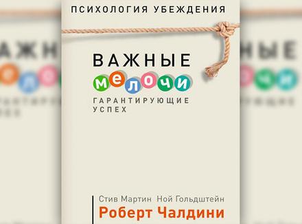 С. Мартин, Н. Гольдштейн, Р. Чалдини «Психология убеждения. Важные мелочи, гарантирующие успех»