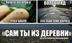Мемы про Волгоград: улыбнись!