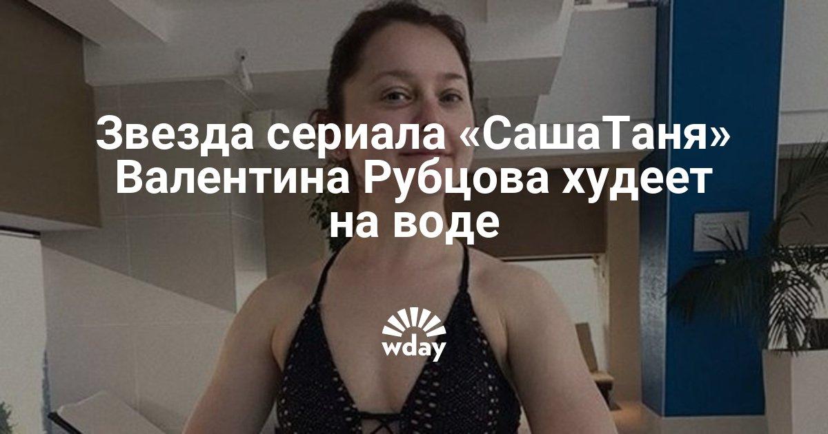 Звезда сериала «СашаТаня» Валентина Рубцова худеет на воде
