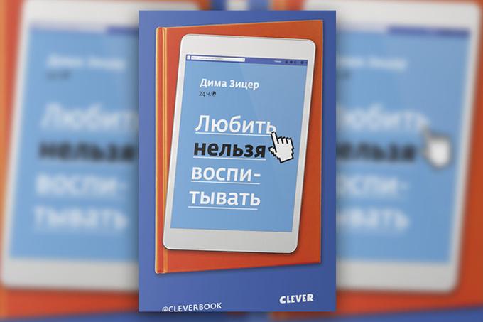 Дима Зицер: «Любить нельзя воспитывать»
