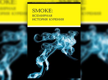Smoke. Всемирная история курения