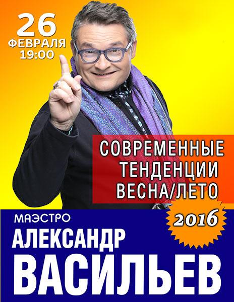 мастер-класс историка моды Александра Васильева