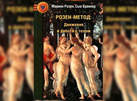 М. Розен, С. Бреннер «Розен-метод: Движение и работа с телом»
