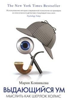 М. Конникова «Выдающийся ум. Мыслить как Шерлок Холмс»