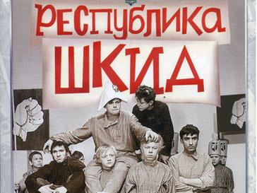 """Знаменитый фильм Геннадия Полоки """"Республика ШКИД"""""""