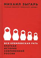 Вся кремлевская рать. Краткая история современной России М. Зыгарь