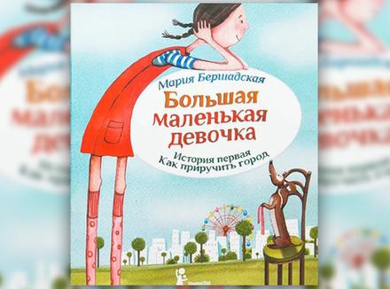 Мария Бершадская «Большая маленькая девочка. История первая. Как приручить город»