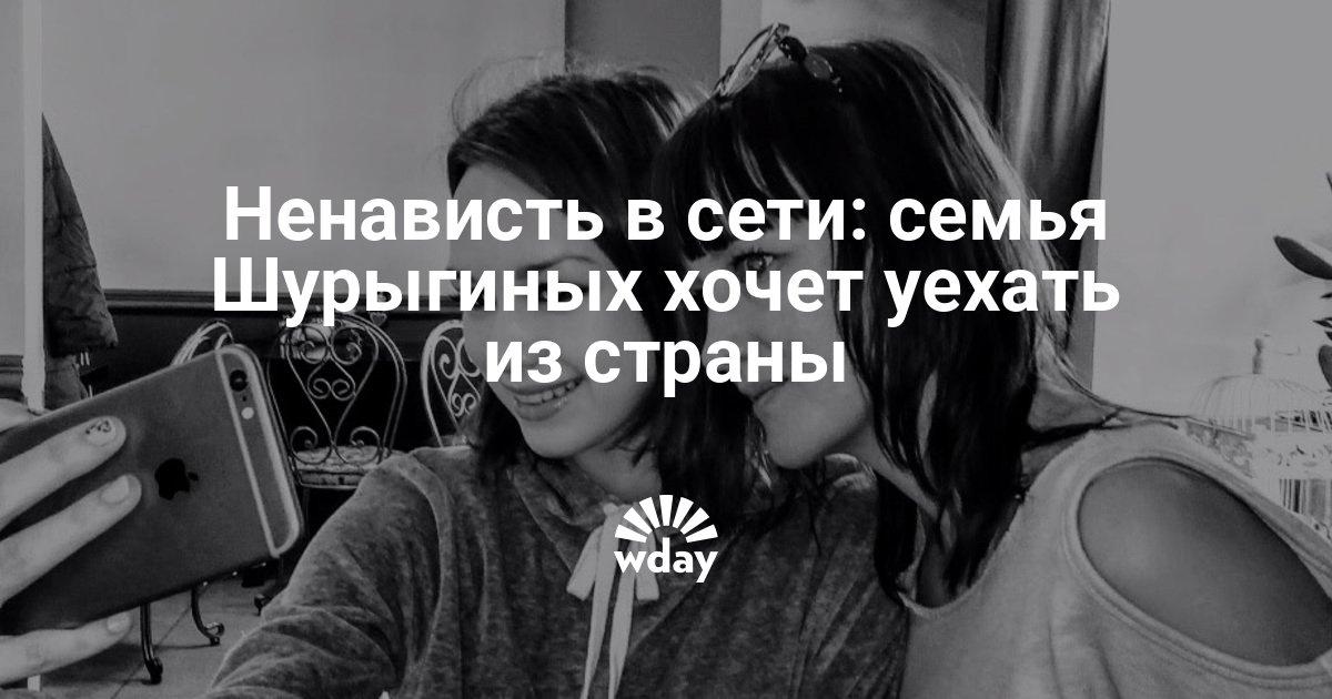 Семья Шурыгиных накажет обидчиков в суде  Независимое