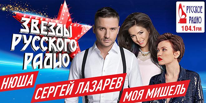 всероссийский тур звезд отечественной эстрады в Челябинске