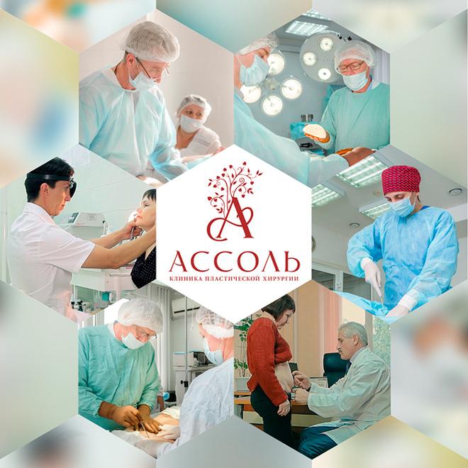 Клиники Ассоль и профессионал