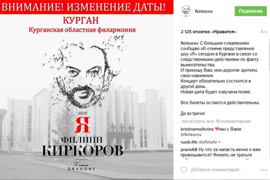 Больше 30: Маруани назвал «фейковые» песни Киркорова