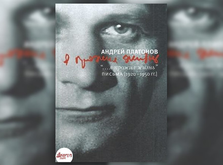 А. Платонов «Я прожил жизнь. Письма. 1920-1950»