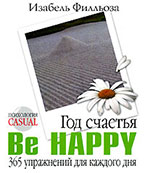Год счастья. Be happy. 365 упражнений для каждого дня