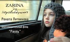 Рената Литвинова представила социальный проект