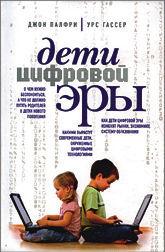 «Дети цифровой эры»