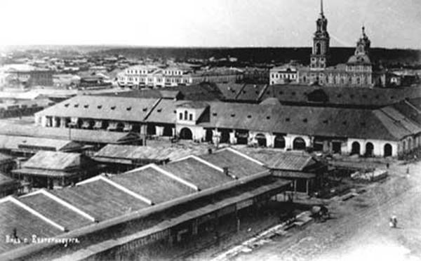 Екатеринбург старинный