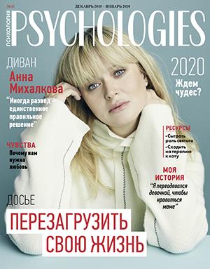 Журнал Psychologies номер 164