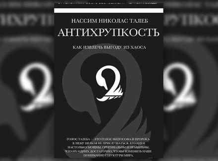 Н. Талеб «Антихрупкость. Как извлечь выгоду из хаоса»