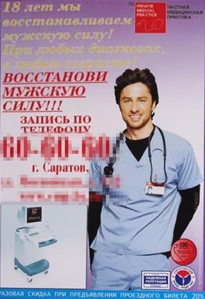 Фото актера из «Клиники» оказалось на рекламном щите