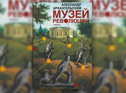 А. Архангельский «Музей революции»