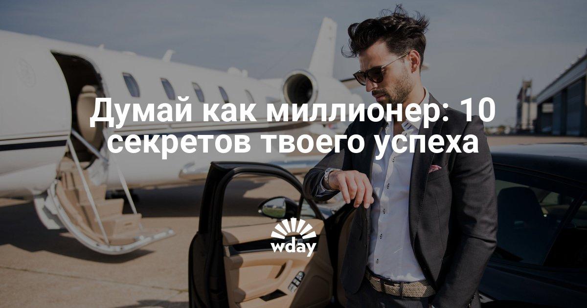 Думай как миллионер: 10 секретов твоего успеха