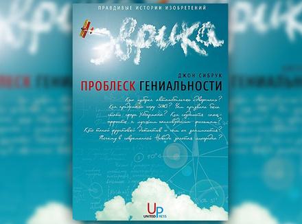 Джон Сибрук «Проблески гениальности и другие правдивые истории изобретений»
