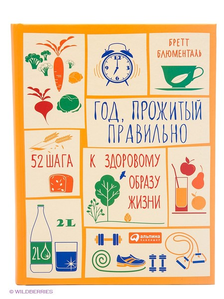 Правильное питание, книга