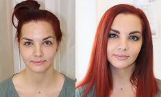 Девушки до и после макияжа: 10 поразительных преображений