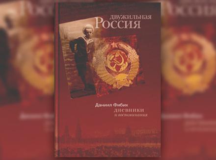 Д.Фибих «Двужильная Россия»