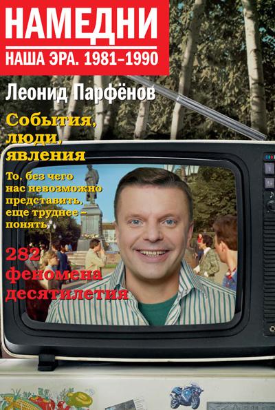 Леонид издал уже три тома «Намедни. наша эра». В планах рассказ о 90-х
